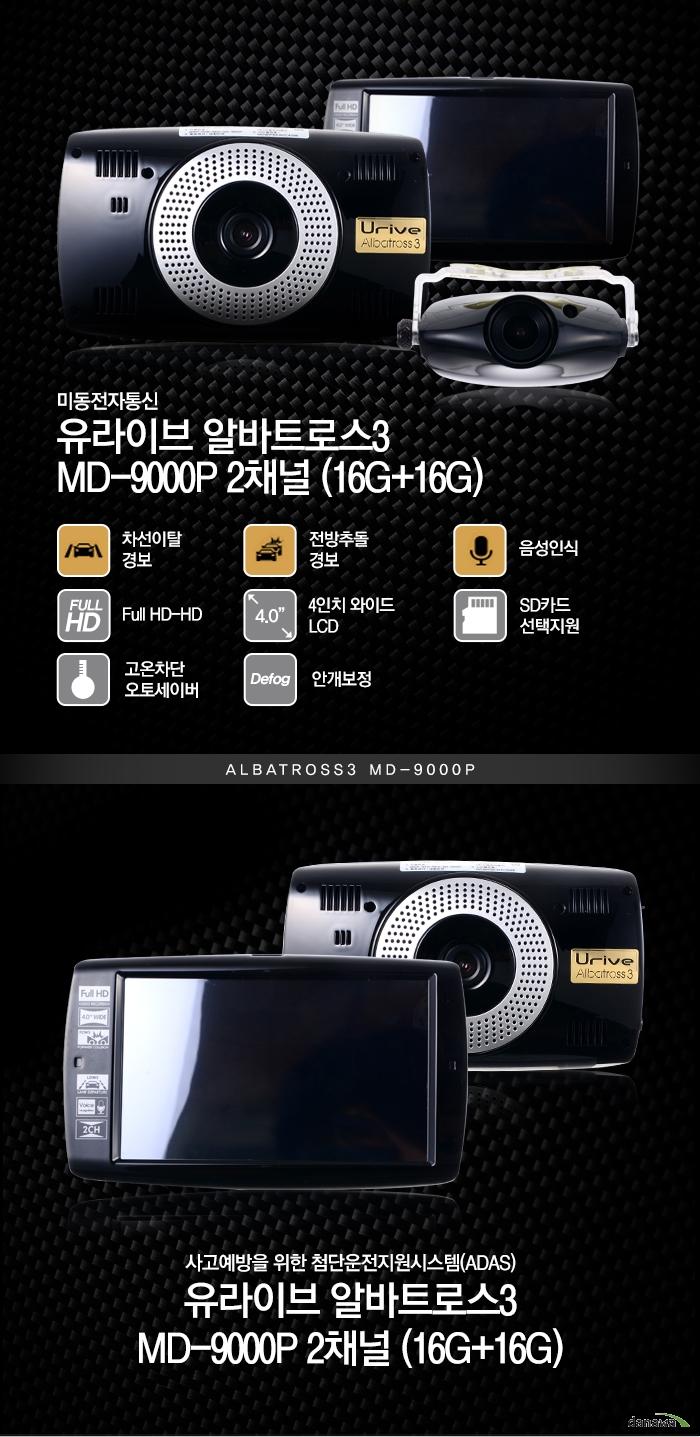 미동전자통신 유라이브 알바트로스3 MD-9000P 2채널 (16G+16G)