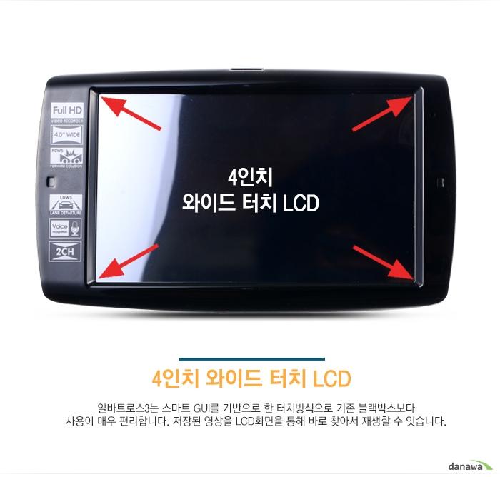 4인치와이드 터치 LCD