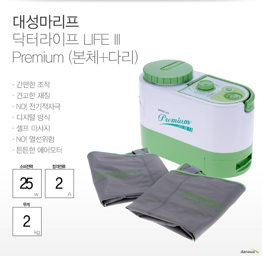 대성마리프 닥터라이프 LIFE III Premium (본체+다리)