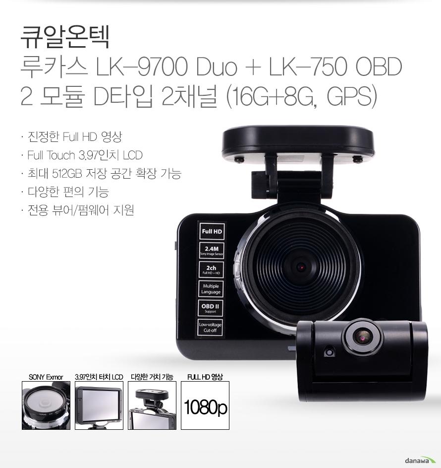 큐알온텍 루카스 LK-9700 Duo + LK-750 OBD 2 모듈 D타입 2채널 (16G+8G, GPS)