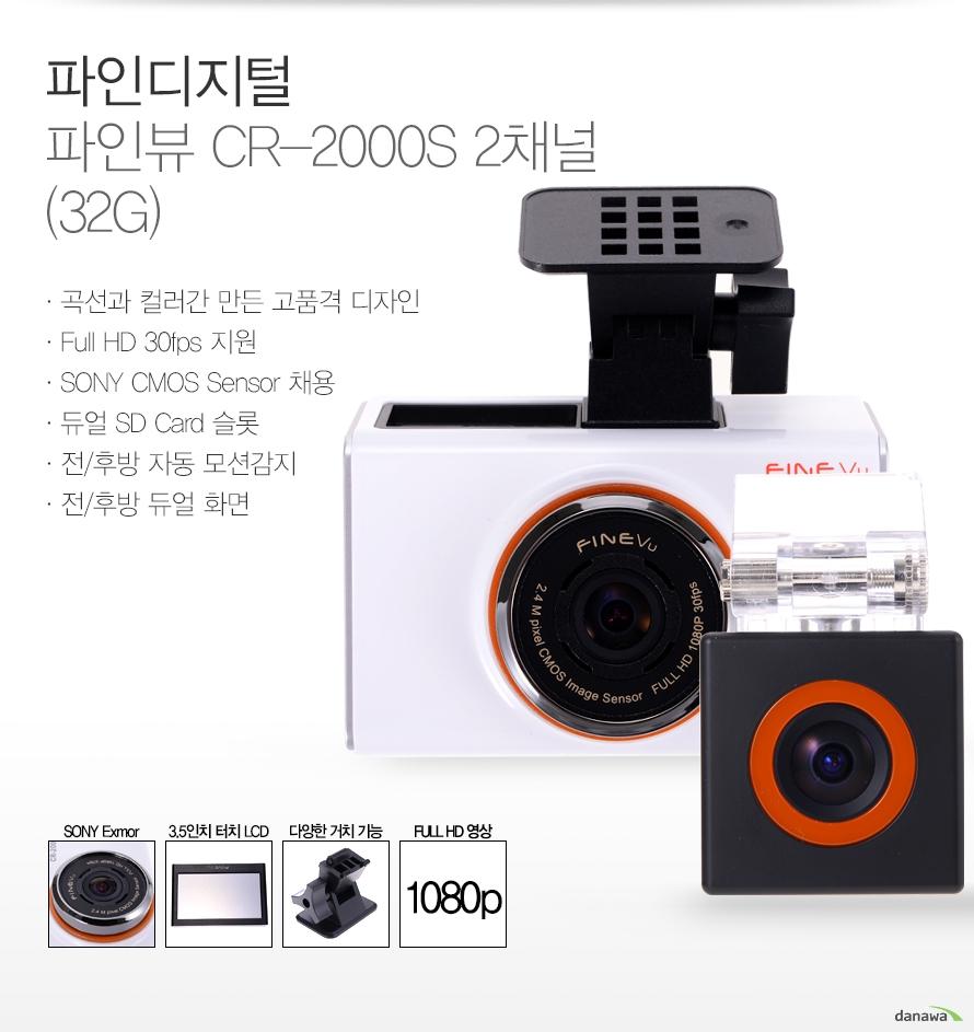 파인디지털 파인뷰 CR-2000S 2채널 (32G)
