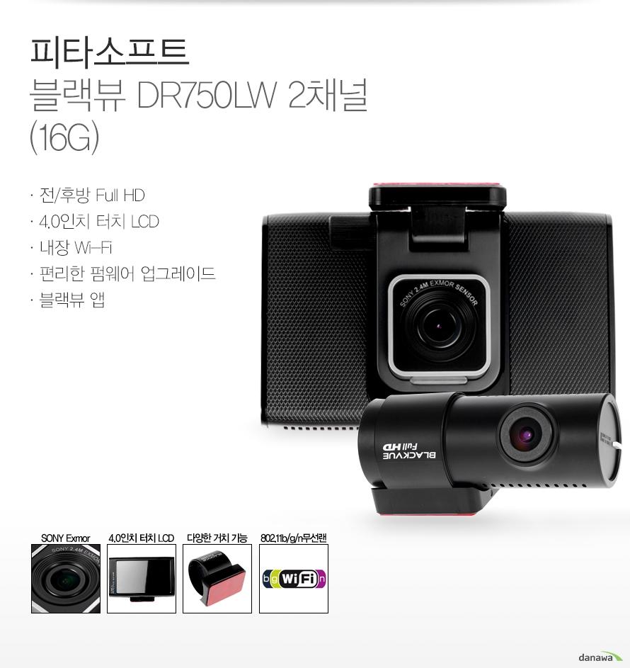 피타소프트 블랙뷰 DR750LW 2채널 (16G)