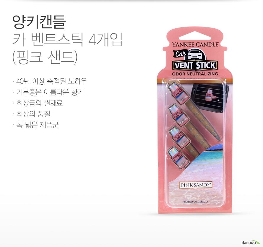 양키캔들 카 벤트스틱 4개입 (핑크 샌드)