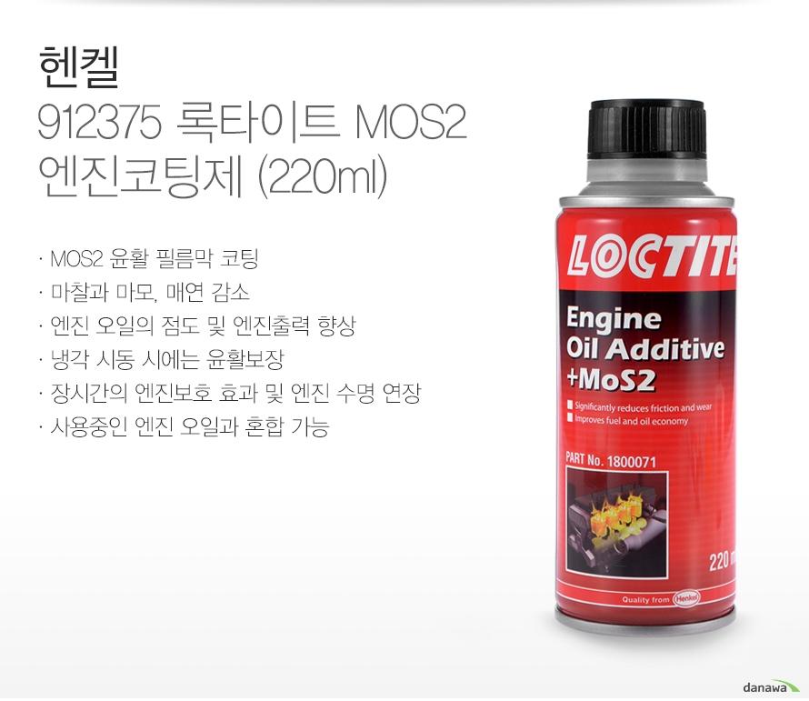 헨켈 912375 록타이트 MOS2 엔진코팅제 (220ml)