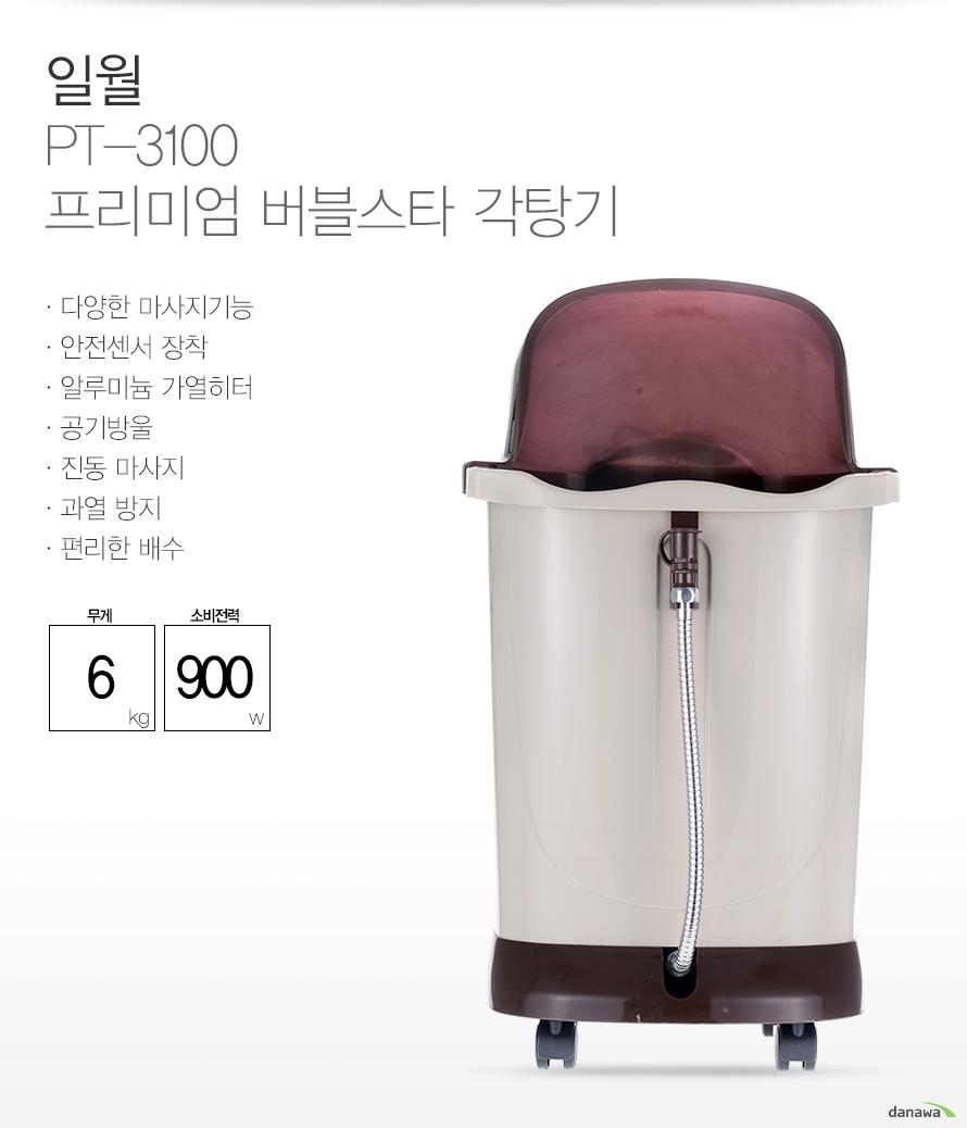 일월 PT-3100 프리미엄 버블스타 각탕기