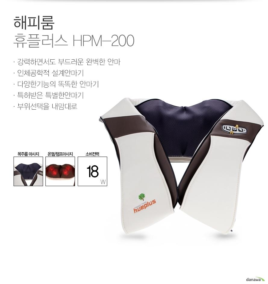 해피룸 휴플러스 HPM-200