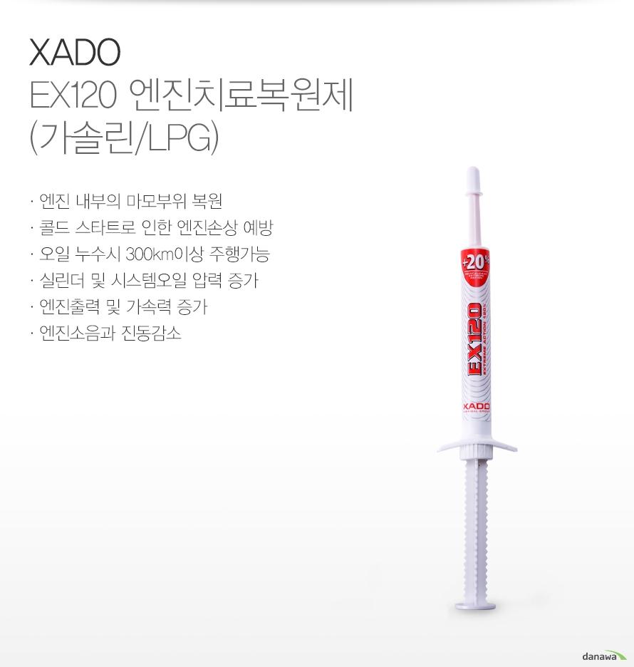 XADO EX120 엔진치료복원제 (가솔린/LPG)