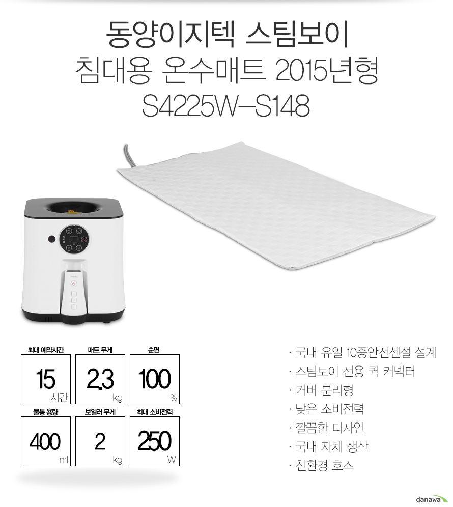 동양이지텍 스팀보이 침대용 온수매트 2015년형 S4225W-S148 (1인용, 100x200cm, S4225W-S1481)