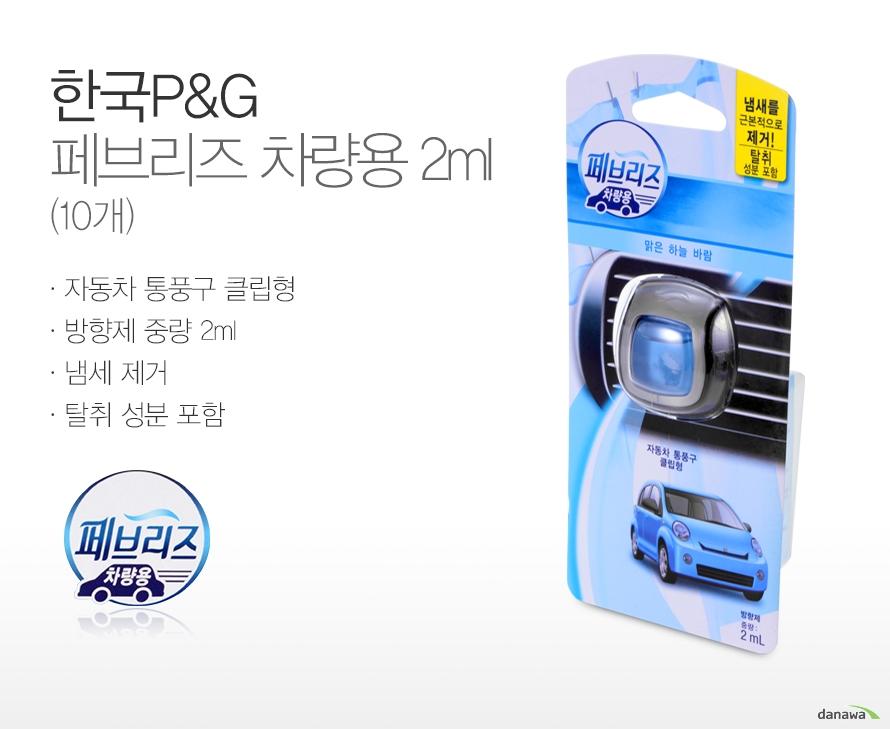 한국P&G 페브리즈 차량용 방향제 2ml