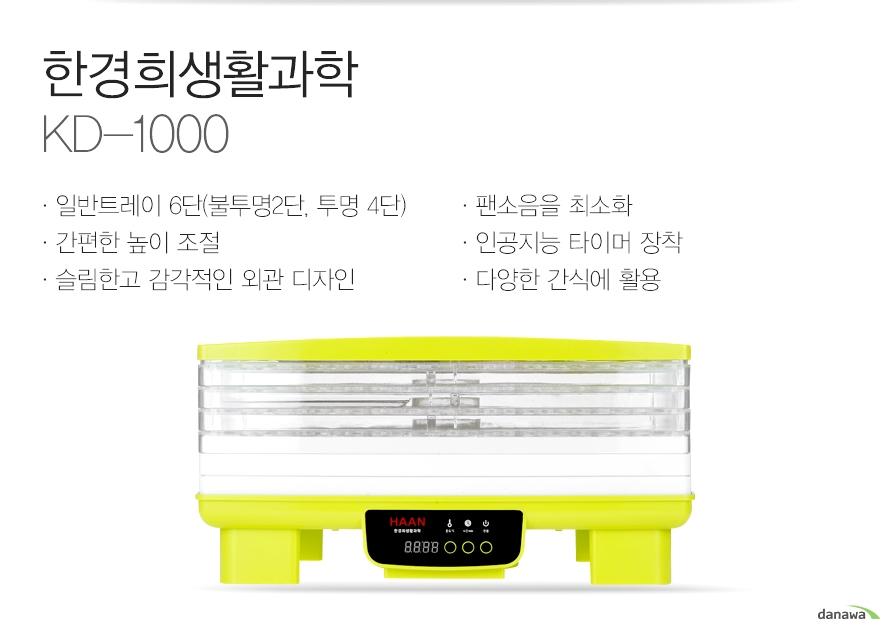 한경희생활과학 KD-1000