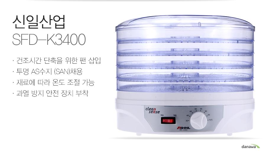 신일산업 SFD-K3400