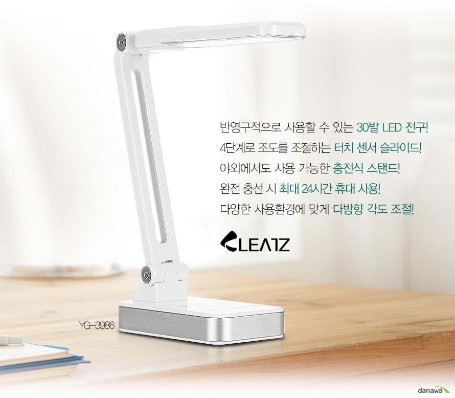 리아츠 YG-3986 충전식 LED 스탠드의 특징