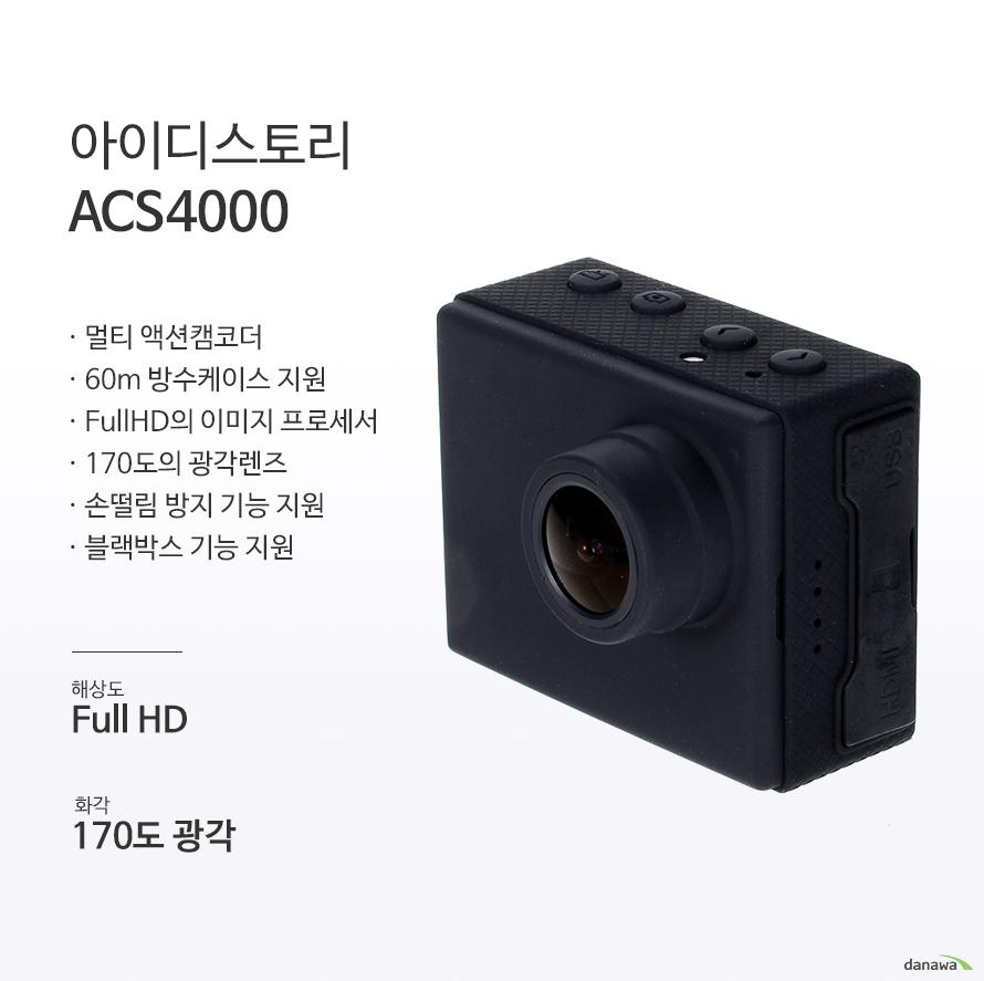 아이디스토리 ACS4000