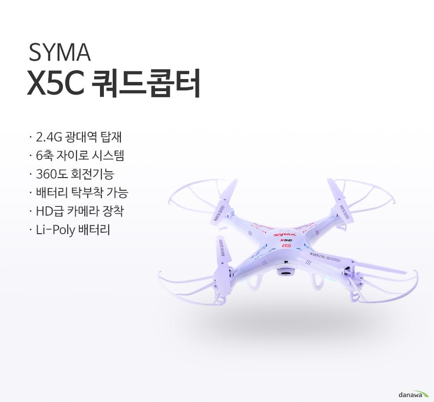 SYMA X5C 쿼드콥터