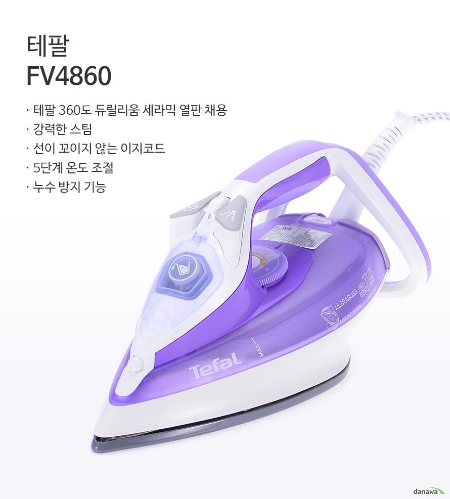 테팔 FV4860테팔 360도 듀릴리움 세라믹 열판 채용강력한 스팀선이 꼬이지 않는 이지코드5단계 온도 조절누수 방지 기능