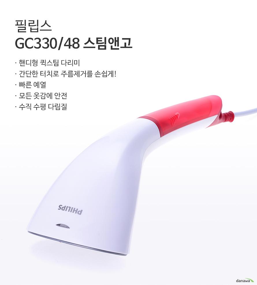 필립스 GC330/48 스팀앤고