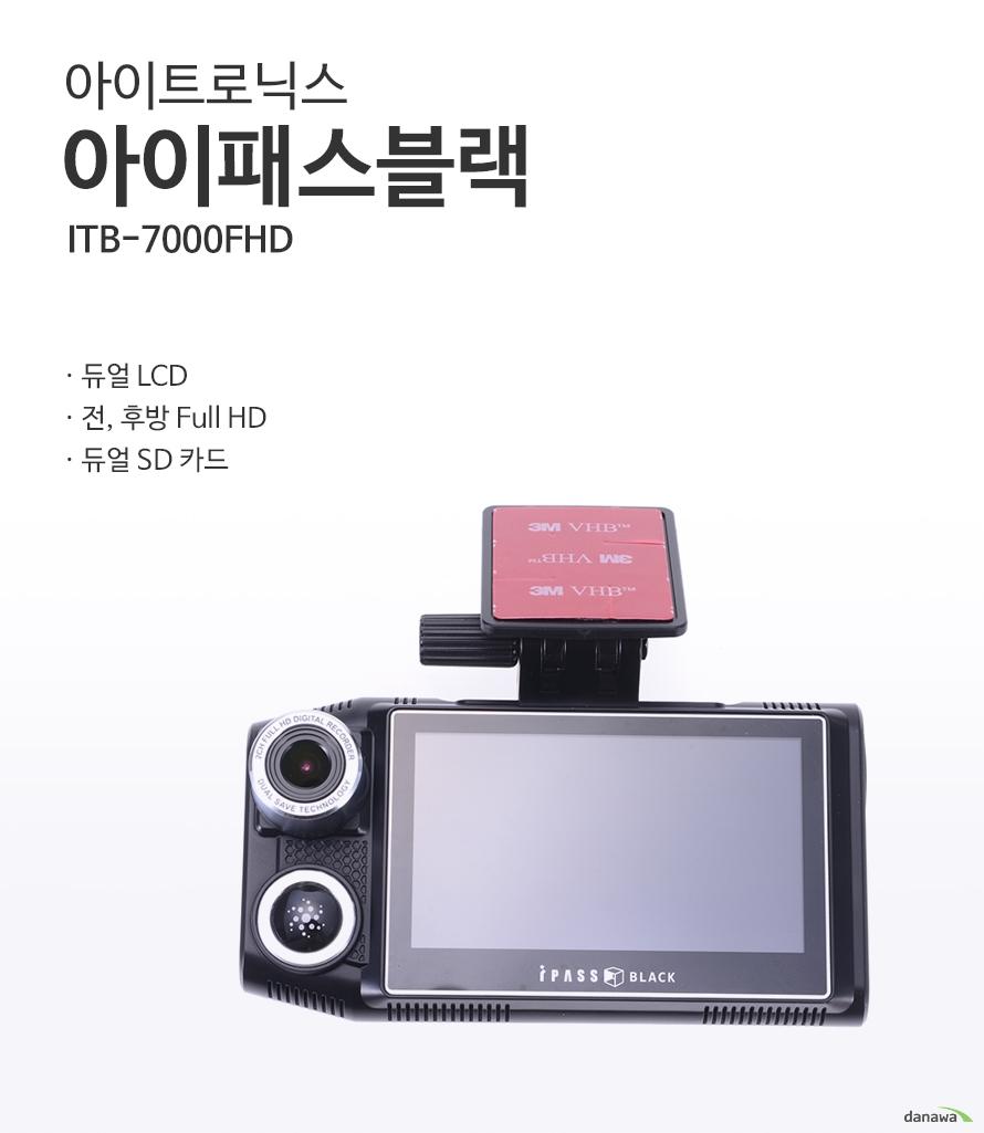아이트로닉스 아이패스블랙 ITB-7000FHD