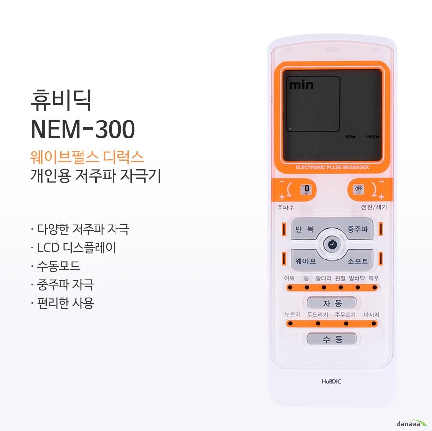 휴비딕 NEM-300