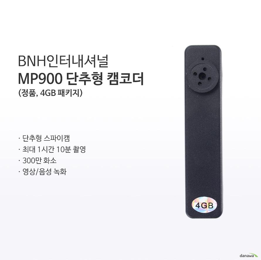 BNH인터내셔널 MP900 단추형 캠코더 (정품, 4GB 패키지)