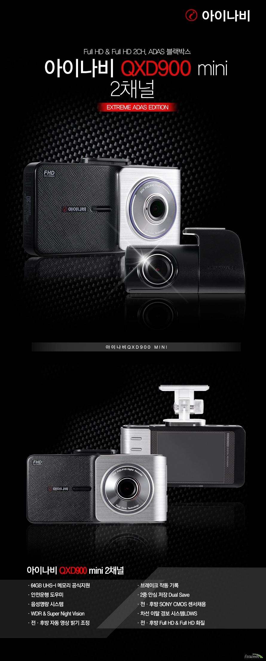 아이나비Full HD Full HD 2ch ADAS 블랙박스아이나비 QXD900 mini2채널extreme adas edition아이나비 QXD900 Mini아이나비 QXD900 mini 2채널64GB UHS I 메모리 공식지원안전운행 도우미음성명량 시스템WDR Super Night Vision전 후방 자동 영상 밝기 조정브레이크 작동 기록2중 안시 저장 Dual save전 후방 Sony cmos 센서채용차선 이탈 경보 시스템 LEWS전 후방 Full HD Full HD화질