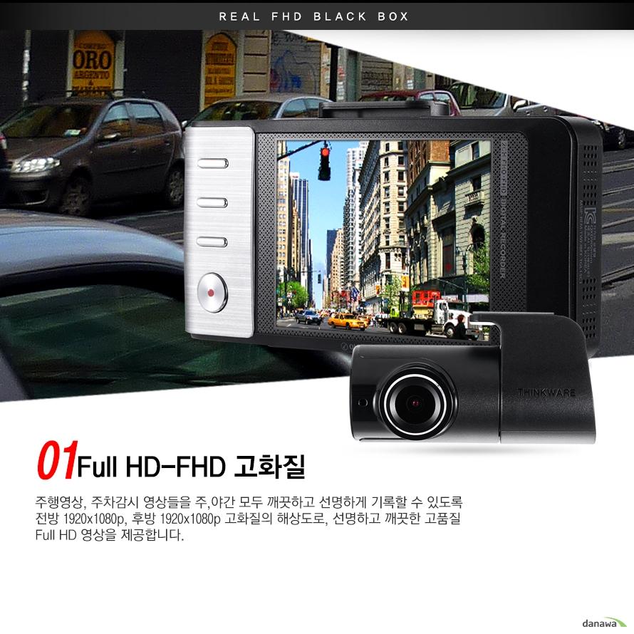 01 Full HD FHD 고화질주행영상 주차감시 영상들을 주 야간 모두 깨끗하고 선명하게 기록할 수 있도록 전방 1920x1080p 후방 1920 1080p 고화질의 해상도로 선명하고 깨끗한 고품질 Full HD영상을 제공합니다