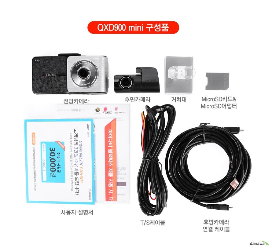 QXD900mini 구성품전방카메라 후면카메라 거치대 마이크로 카드 마이크로SD어댑터사용자 설명서 TS케이블 후방카메라 연결케이블