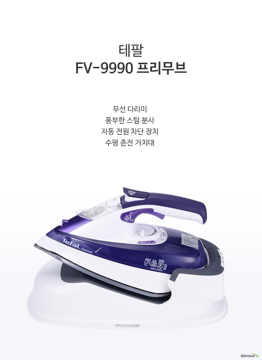 테팔 FV-9990 프리무브무선 다리미풍부한 스팀 분사자동 전원 차단 장치수평 춘전 거치대