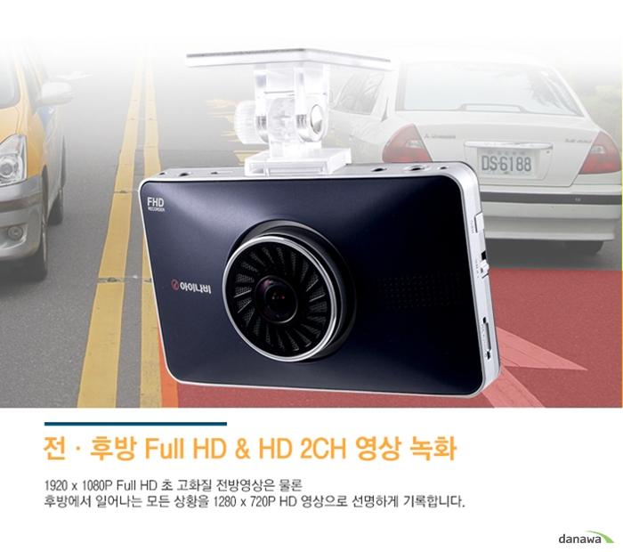 전 후방 Full HD and HD 2CH 영상녹화1920*1080P Full HD 초 고화질 전방영상은 물론후방에서 일어나는 모든 상황을 1280 * 720P HD영상으로 선명하게 기록합니다.