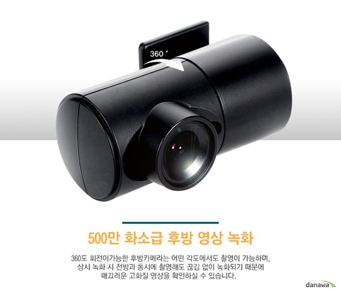 500만 화소급 후방 영상 녹화360도 회전이 가능한 후방카메라는 어떤 각도에서도 촬영이 가능하며,상시 녹화 시 전방고 동시에 촬영해도 끊김 없이 녹화되기 때문에매끄러운 고화질 영상을 확인하실 수 있습니다.