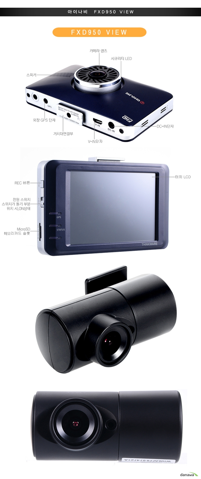아이나비 FXD950 ViewFXD950 View카메라 렌즈, 시큐리티 LED, 스피커외장 GPS단자, 거치대연결부,V-IN단자,DC-IN단자REC 버튼, 터치 LCD전원 스위치스위치가 돌기 부분 위치시, ON상태MicroSD메모리카드 슬롯