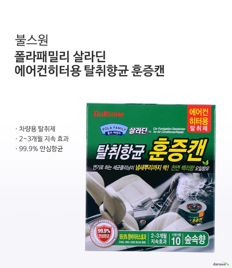 불스원 폴라패밀리 살라딘 에어컨히터용 탈취향균 훈증캔
