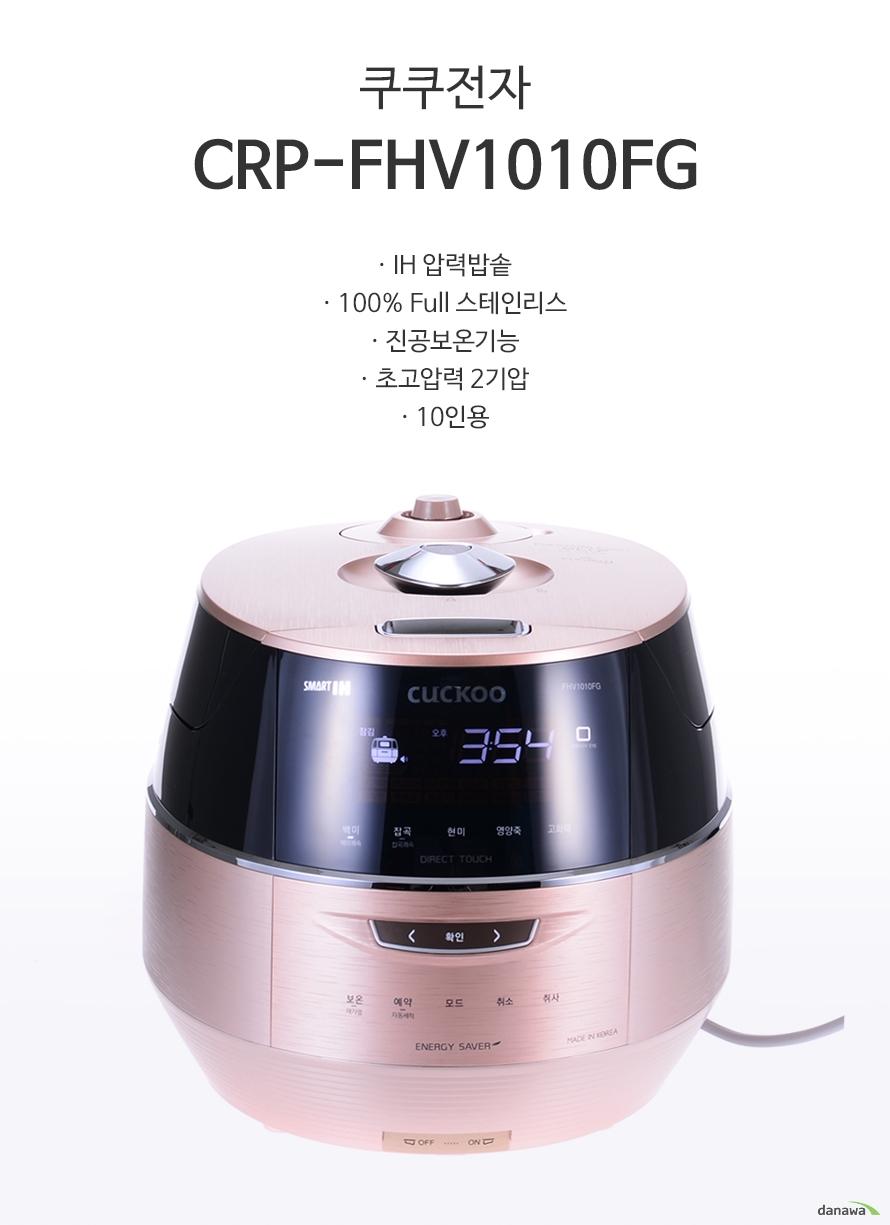 쿠쿠전자 CRP-FHV1010FG