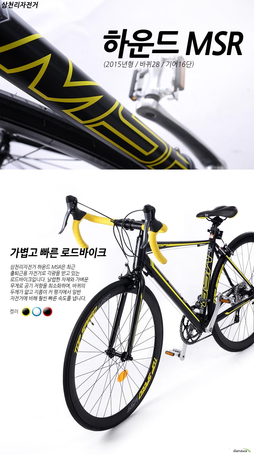삼천리자전거 하운드 MSR (2015년형 / 바퀴28 / 기어16단)