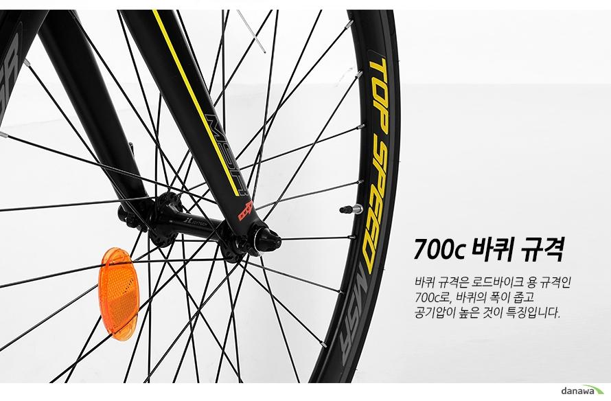 700c 바퀴