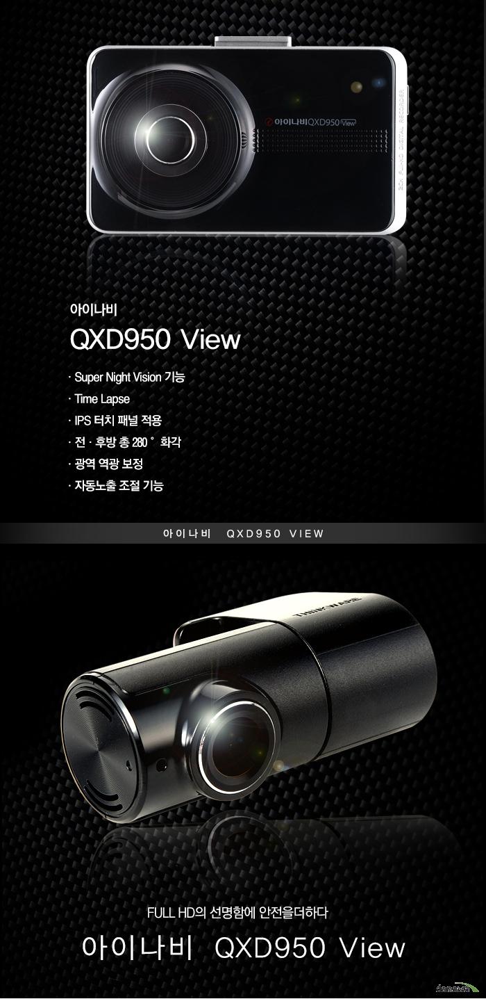 아이나비QXD950 ViewSuper Night Vision 기능Time LaspeIPS 터치 패널 적용전,후방 총 280도화각광역 역광 보정자동노출 조절 기능 아이나비 QXD950 ViewFull HD의 선명함에 안전함을 더하다아이나비 QXD950 View