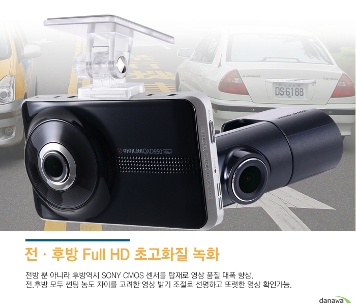 전 후방 Full HD 초고화질 녹화전방 뿐 아니라 후방역시 SONY CMOS 센서를 탑재로 영상 품질 대폭 향상.전,후방 모두 썬팅 농도 차이를 고려한 영상 밝기 조절로선명하고 또렷한 영상 확인가능