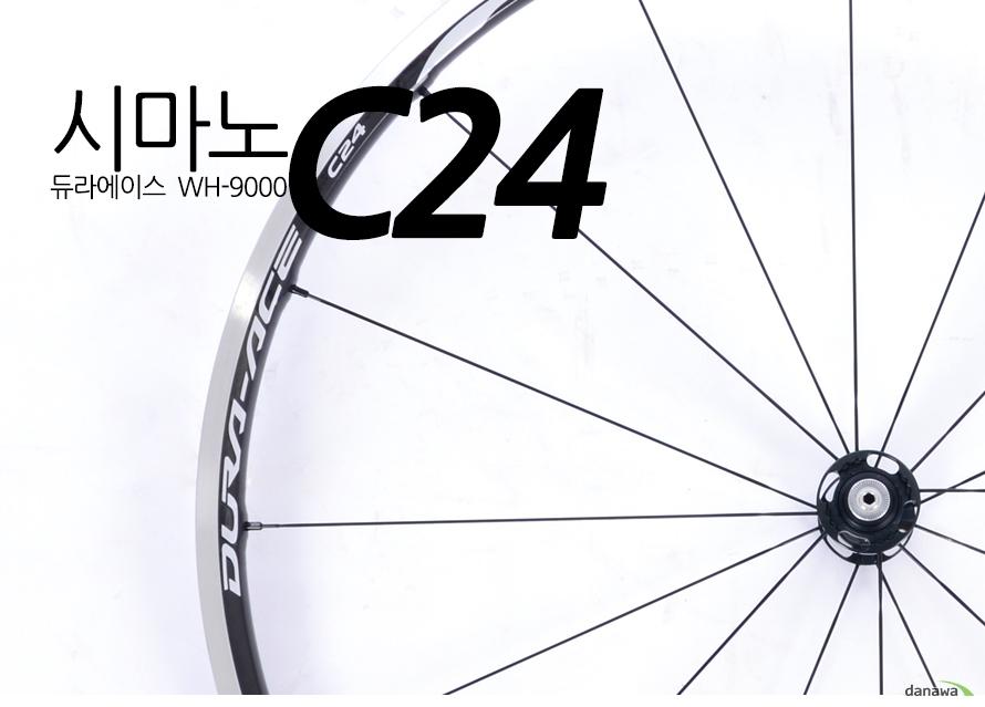 시마노 WH-9000-C24-CL