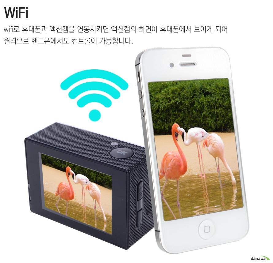 WiFi wifi로 휴대폰가 액션캠을 연동시키려면 액션캠의 화면이 휴대폰에서 보이게 되어 원격으로 핸드폰에서도 컨트롤이 가능합니다.