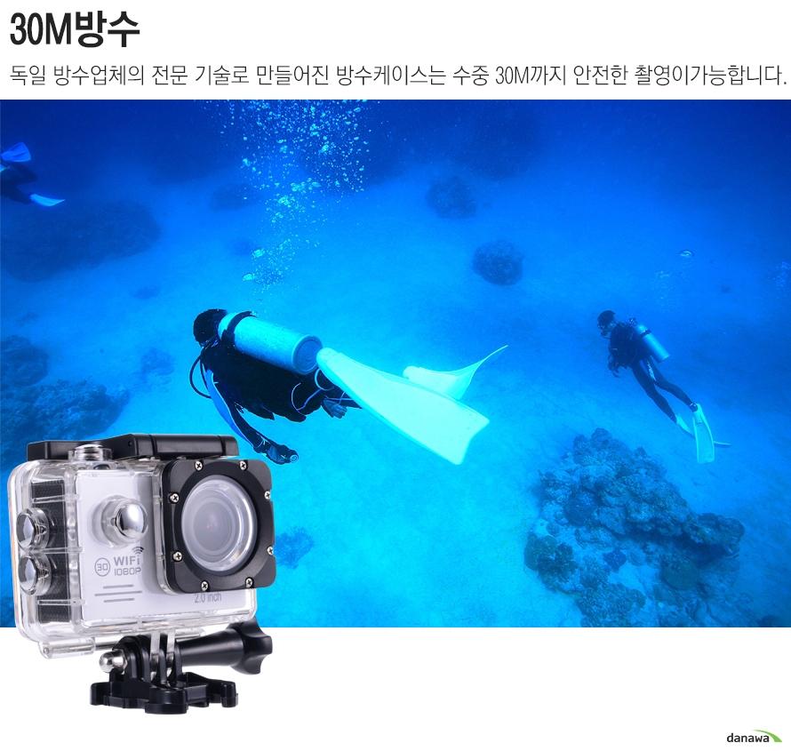 30M방수독일 방수업체의 전문 기술로 만들어진방수케이스는 수중 30M까지 안전한 촬영이 가능합니다.