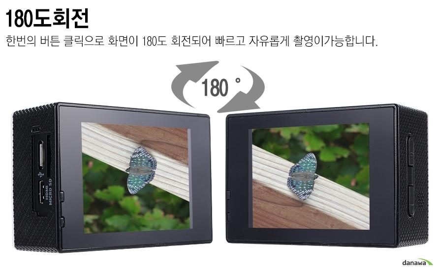 180도회전한번의 버튼클릭으로 화면이 180도 회전되어 빠르고 자유롭게촬영이 가능합니다.180도