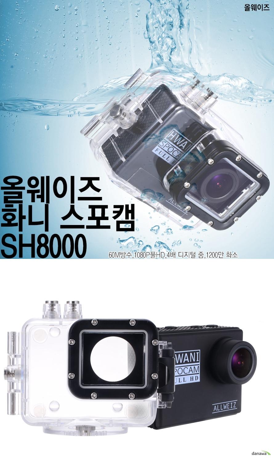 올웨이즈 화니 스포캠 SH8000