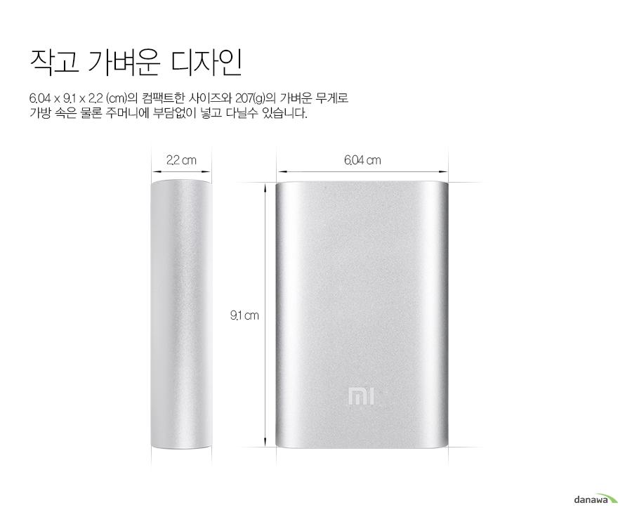 작고 가벼운 디자인6.04 x 9.1 x 2.2 (cm)의 컴팩트한 사이즈와 207(g)의 가벼운 무게로 가방 속은 물론 주머니에 부담없이 넣고 다닐수 있습니다.