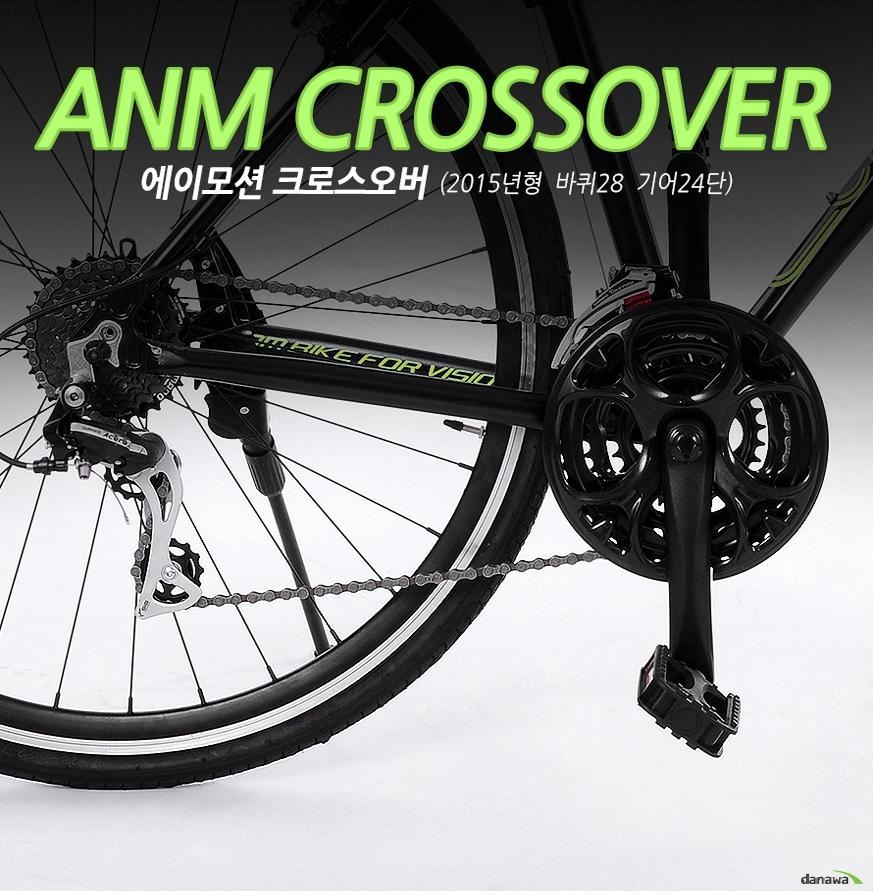 ANM CROSSOVER에이모션 크로스오버(2015년형 바퀴28 기어24단)