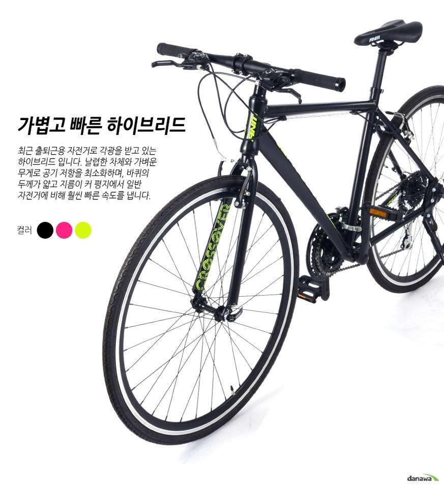가볍고 빠른 하이브리드최근 출퇴근용 자전거로 각광을 받고 있는하이브리드 입니다. 날렵한 차체와 가벼운 무게로 공기 저항을 최소화하며, 바퀴의두께가 얇고 지름이 커 평지에서 일반 자전거에비해 훨씬 빠른 속도를 냅니다.