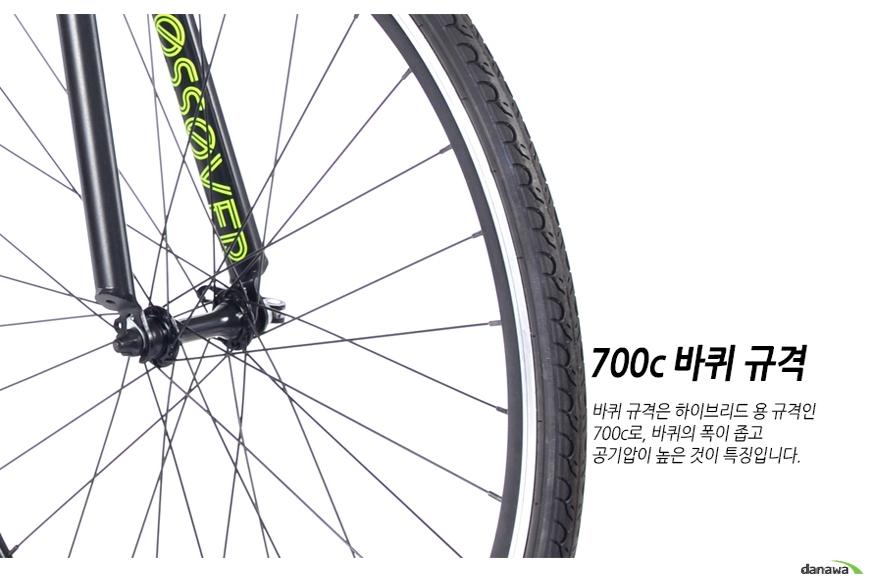 700c 바퀴 규격바퀴 규격은 하이브리드 용 규격인 700c로, 바퀴의 폭이 좁고공기압이 높은 것이 특징입니다.