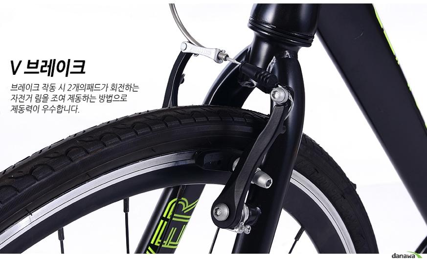 v 브레이크브레이크 작동 시 2개의 패드가 회전하는자전거 림을 조여 제동하는 방법으로 제동력이 우수합니다.
