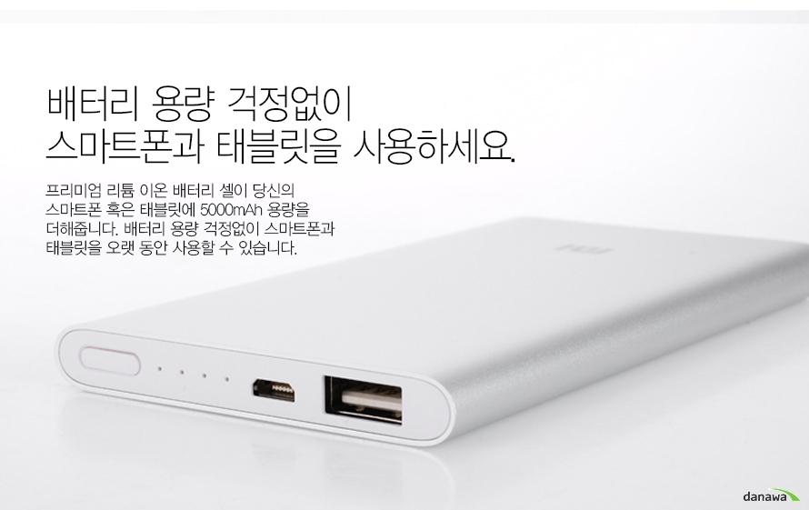 배터리 용량 걱정없이스마트폰과 태블릿을 사용하세요프리미엄 리튬 이온 배터리 셀이 당신의스마트폰 혹은 태블릿에 5000mAh 용량을 더해줍니다. 배터리 용량 걱정없이 스마트폰과태블릿을 오랫 동안 사용할 수있습니다.
