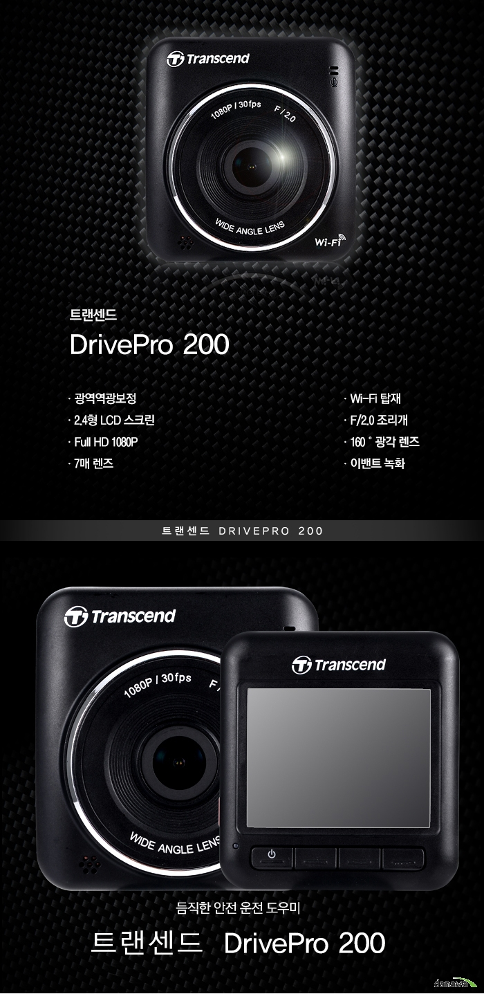 트렌센드DrivePro 200광역역광보정2.4형 LCD 스크린Full HD 1080P7매 렌즈Wi-Fi 탑재F/2.0 조리개160도 광각 렌즈이밴트 녹화트랜센드 DRIVERPRO 200듬직한 안전 운전 도우미트랜센드 DrivePro 200