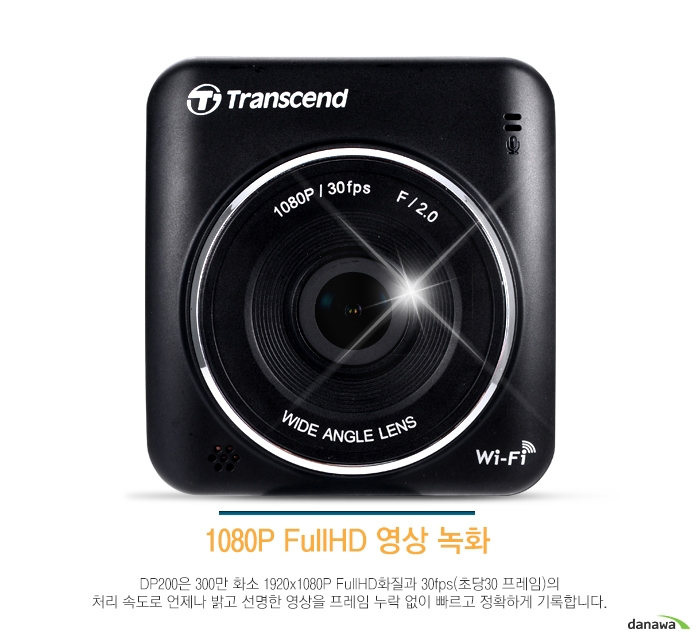 1080 FullHD 영상 녹화DP200은 300만 화소 1920*1080P FullHD화질과 30fps(초당30프레임)의처리 속도로 언제나 밝고 선명한 영상을 프레임 누락 없이 빠르고 정확하게 기록합니다.