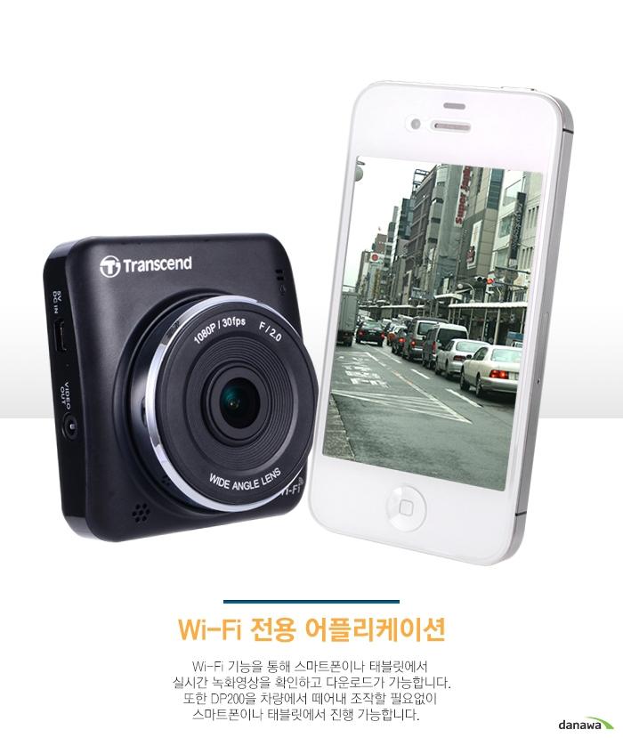 Wi-Fi 전용 어플리케이션Wi-Fi 기능을 통해 스마트폰이나 태블릿에서실시간 녹화영상을 확인하고 다운로드가 가능합니다.또한 DP200을 차량에서 때어내 조작할 필요없이스마트폰이나 태블릿에서 진행 가능합니다.